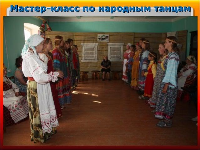 Мастер-класс по народным танцамМастер-класс по народным танцам