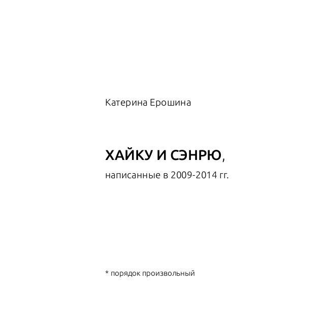 Катерина Ерошина Катерина Ерошина  ХАЙКУ И СЭНРЮ,  написанные в 2009-2014 гг.  * порядок произвольный