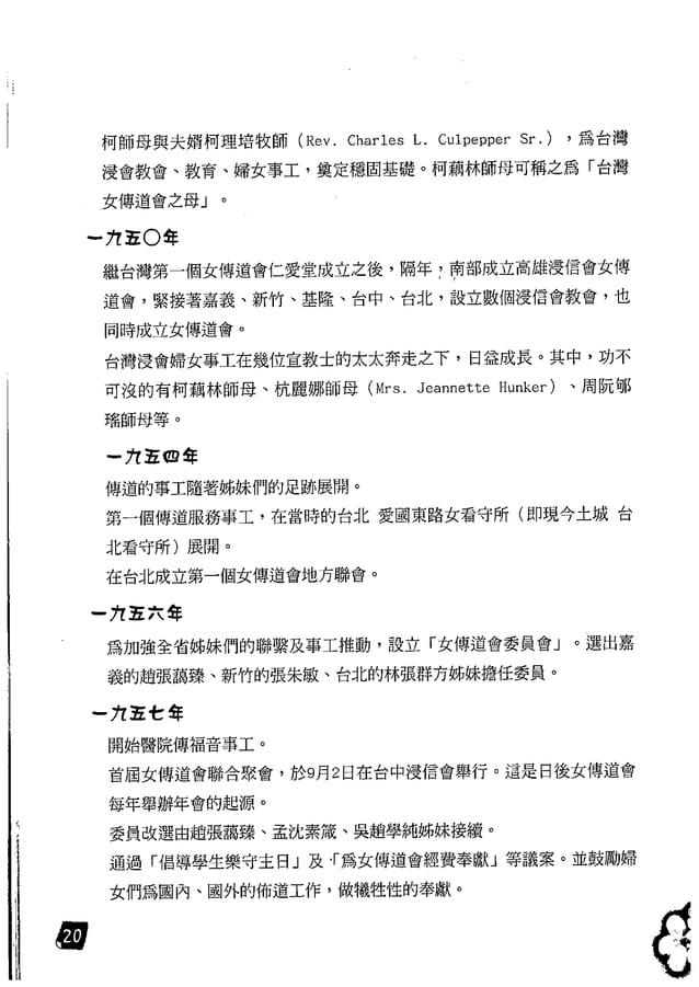 2009年刊 女聯會50週年小特刊