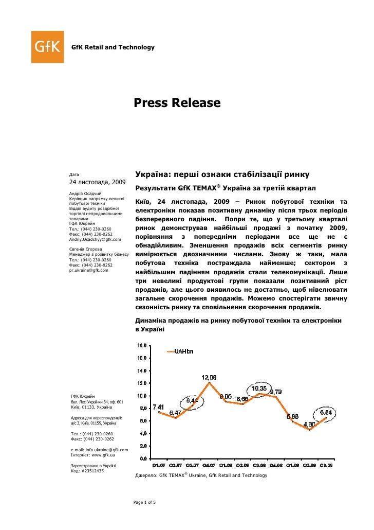 GfK Retail and Technology                                      Press Release     Дата                             Україна:...