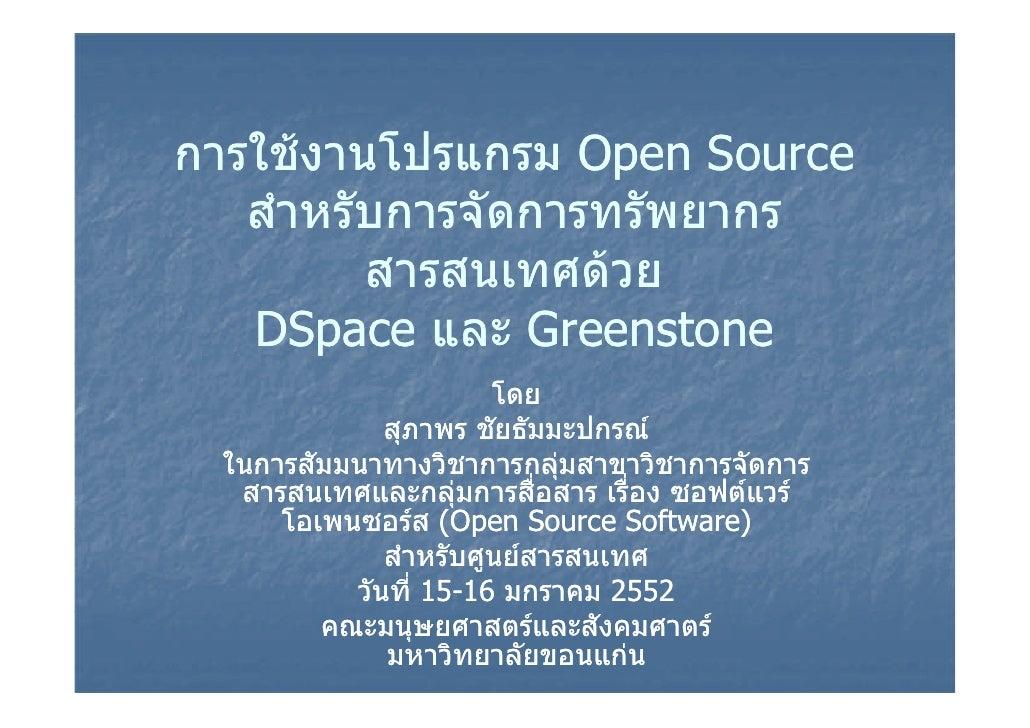 การใชงานโปรแกรม Open Source    สํําหรับการจัดการทรัพยากร           ั      ั     ั             สารสนเทศดวย             สา...