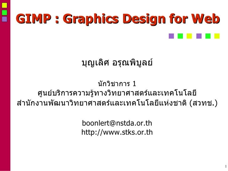 GIMP : Graphics Design for Web บุญเลิศ อรุณพิบูลย์ นักวิชาการ  1 ศูนย์บริการความรู้ทางวิทยาศาสตร์และเทคโนโลยี สำนักงานพัฒน...