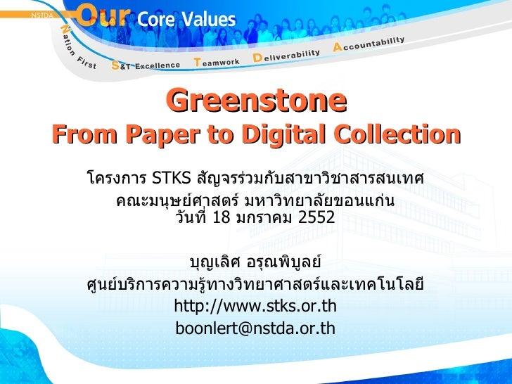 Greenstone From Paper to Digital Collection โครงการ  STKS  สัญจรร่วมกับสาขาวิชาสารสนเทศ คณะมนุษย์ศาสตร์ มหาวิทยาลัยขอนแก่น...