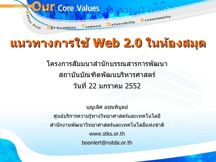 แนวทางการใช้  Web 2.0  ในห้องสมุด โครงการสัมมนาสำนักบรรณสารการพัฒนา สถาบันบัณฑิตพัฒนบริหารศาสตร์ วันที่  22  มกราคม  2552 ...
