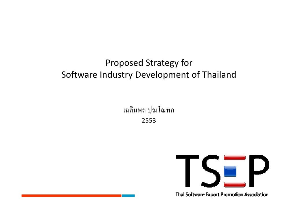 Proposed Strategy for Software Industry Development of Thailand                 เฉลิมพล ปุณโณทก                    2553
