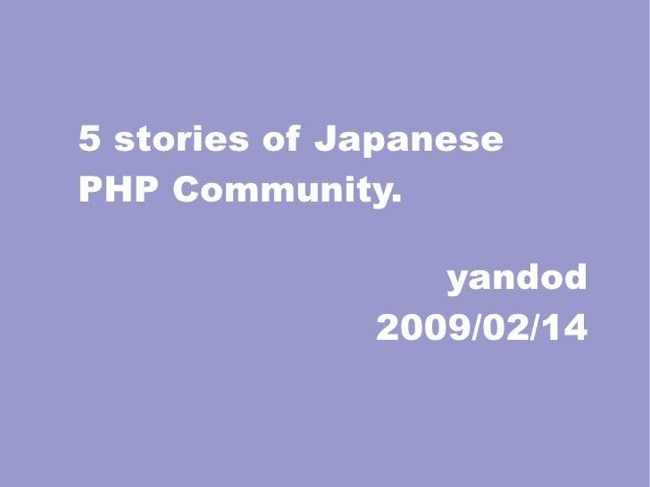 5 stories of Japanese PHP Community.                   yandod               2009/02/14