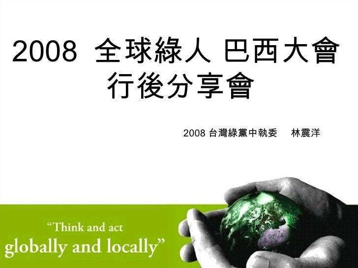 2008  全球綠人 巴西大會  行後分享會 2008 台灣綠黨中執委 林震洋