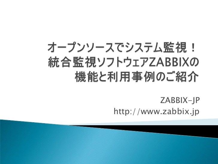 ZABBIX-JPhttp://www.zabbix.jp