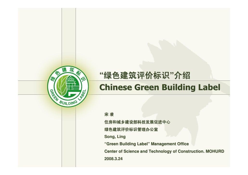 """""""绿色建筑评价标识""""介绍 Chinese Green Building Label    宋凌  住房和城乡建设部科技发展促进中心  绿色建筑评价标识管理办公室  Song, Ling                           无忧P..."""