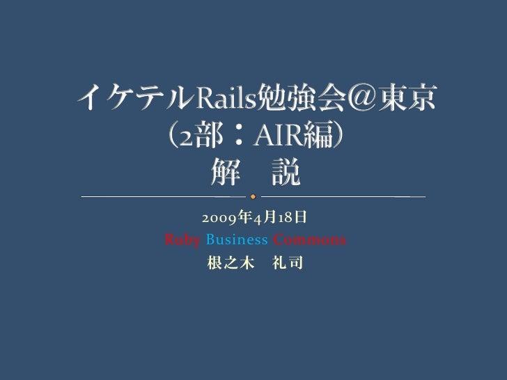 2009年4月18日 Ruby Business Commons      根之木 礼司