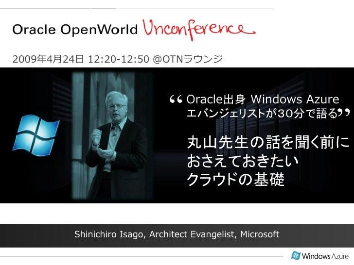 """2009年4月24日 12:20-12:50 @OTNラウンジ                                    """"   Oracle出身 Windows Azure                             ..."""