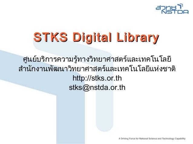 STKS Digital LibrarySTKS Digital Library ศูนย์บริการความรู้ทางวิทยาศาสตร์และเทคโนโลยี สำานักงานพัฒนาวิทยาศาสตร์และเทคโนโลย...