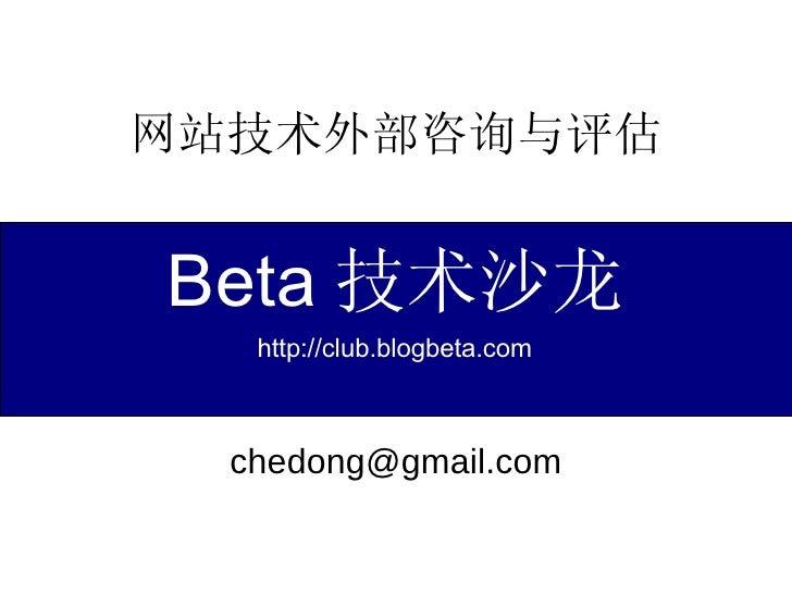 网站技术外部咨询与评估 [email_address] Beta 技术沙龙 http://club.blogbeta.com