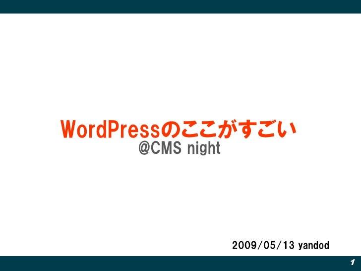 WordPressのここがすごい      @CMS night                       2009/05/13 yandod                                       1
