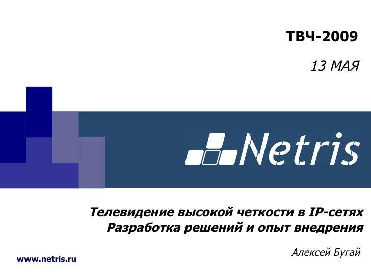 ТВЧ-2009                                                 13 МАЯ                     Телевидение высокой четкости в IP-сетя...