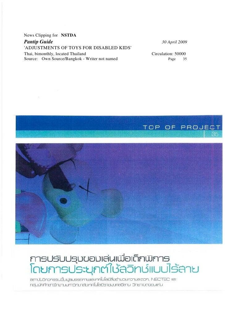 News Clipping for NSTDA Pantip Guide                                         30 April 2009 'ADJUSTMENTS OF TOYS FOR DISABL...