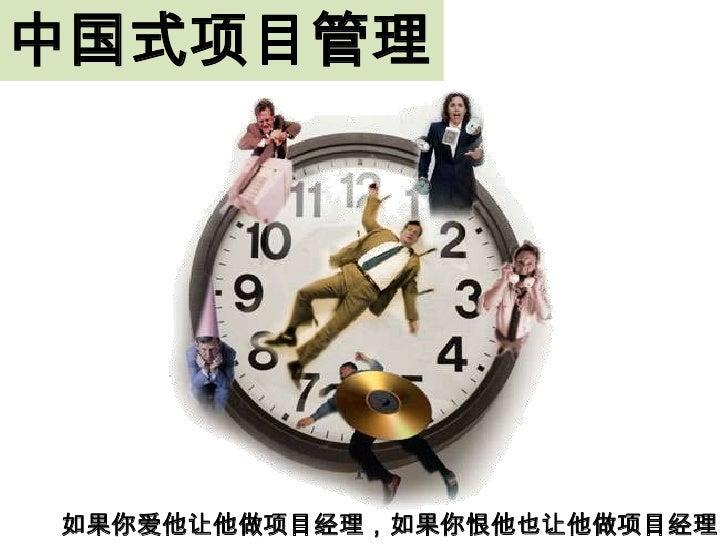 中国式项目管理     如果你爱他让他做项目经理,如果你恨他也让他做项目经理