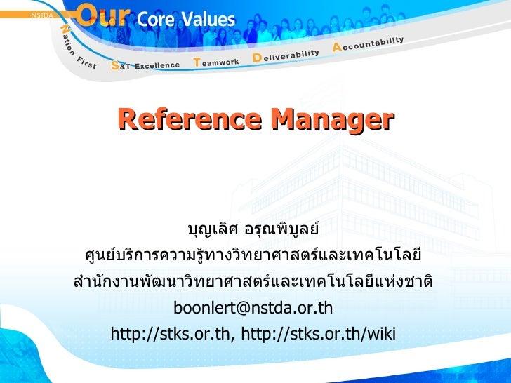 Reference Manager บุญเลิศ อรุณพิบูลย์ ศูนย์บริการความรู้ทางวิทยาศาสตร์และเทคโนโลยี สำนักงานพัฒนาวิทยาศาสตร์และเทคโนโลยีแห่...