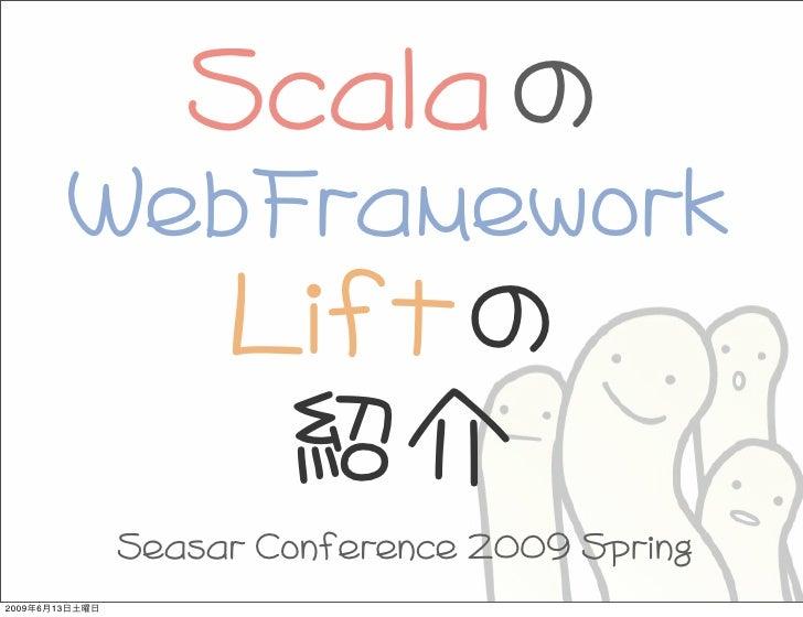 20090613 Seasar Conference2009 Spring