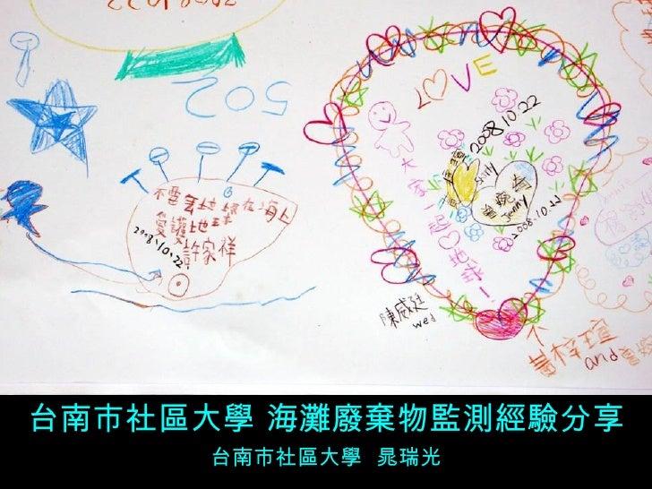 台南市社區大學 海灘廢棄物監測經驗分享 台南市社區大學  晁瑞光
