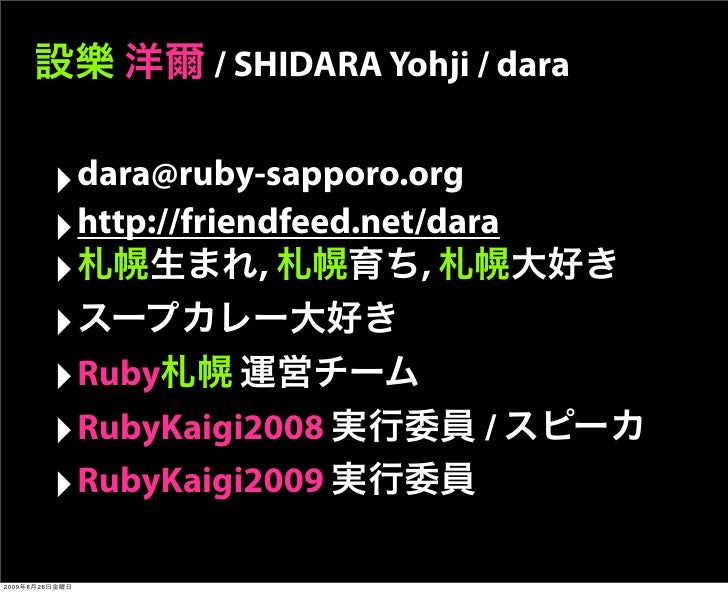 Sinatraで鼻歌混じりのWeb開発 @OSC2009-Do Slide 3