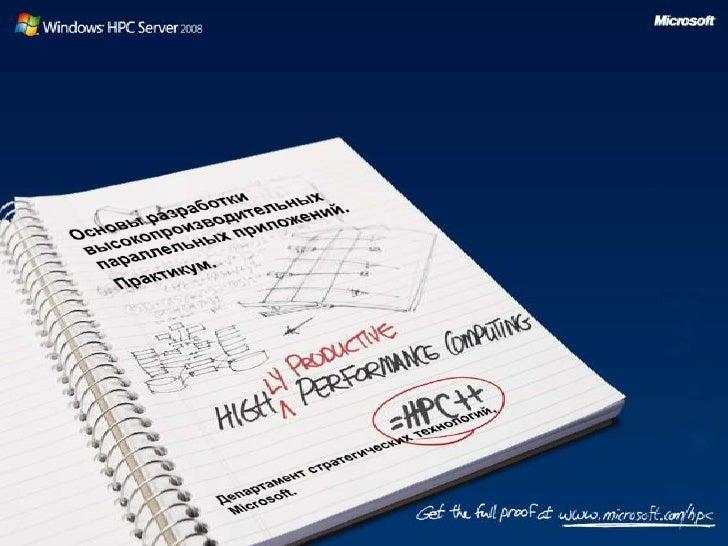 Основы разработки высокопроизводительных параллельных приложений. <br />Практикум.<br />Департамент стратегических техноло...