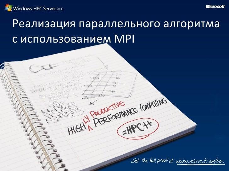 Реализация параллельного алгоритма с использованием  MPI