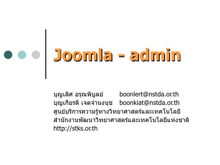 Joomla - admin บุญเลิศ อรุณพิบูลย์ [email_address] บุญเกียรติ เจตจำนงนุช [email_address] ศูนย์บริการความรู้ทางวิทยาศาสตร์แ...