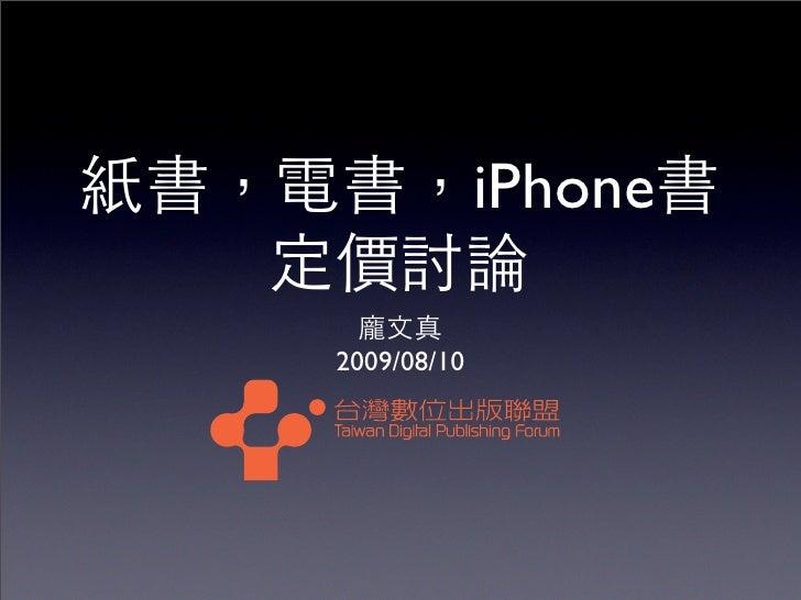 iPhone  2009/08/10
