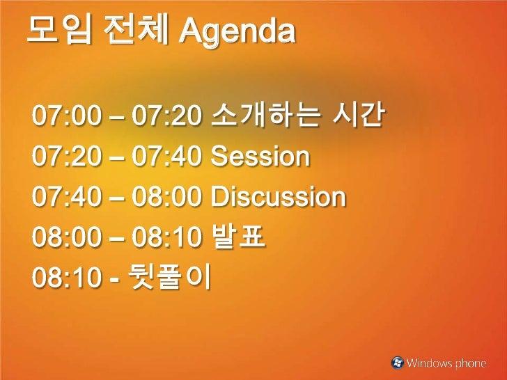 모임 전체 Agenda<br />07:00 – 07:20 소개하는 시간<br />07:20 – 07:40 Session<br />07:40 – 08:00 Discussion<br />08:00 – 08:10 발표<br ...
