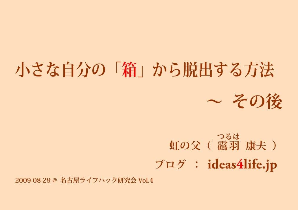 ideas4life.jp
