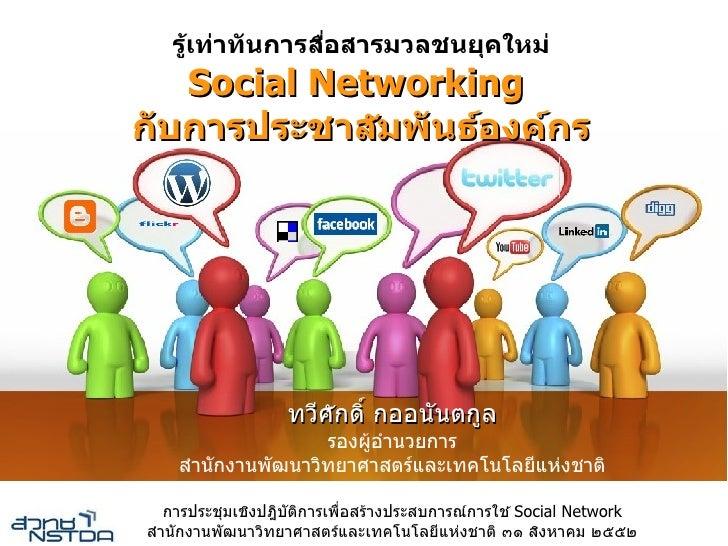 รเทาทนการสอสารมวลชนยคใหม   Social Networking กบการประชาสมพนธ,องค,กร                     ทวศกด กออนนตกล                รองผ...
