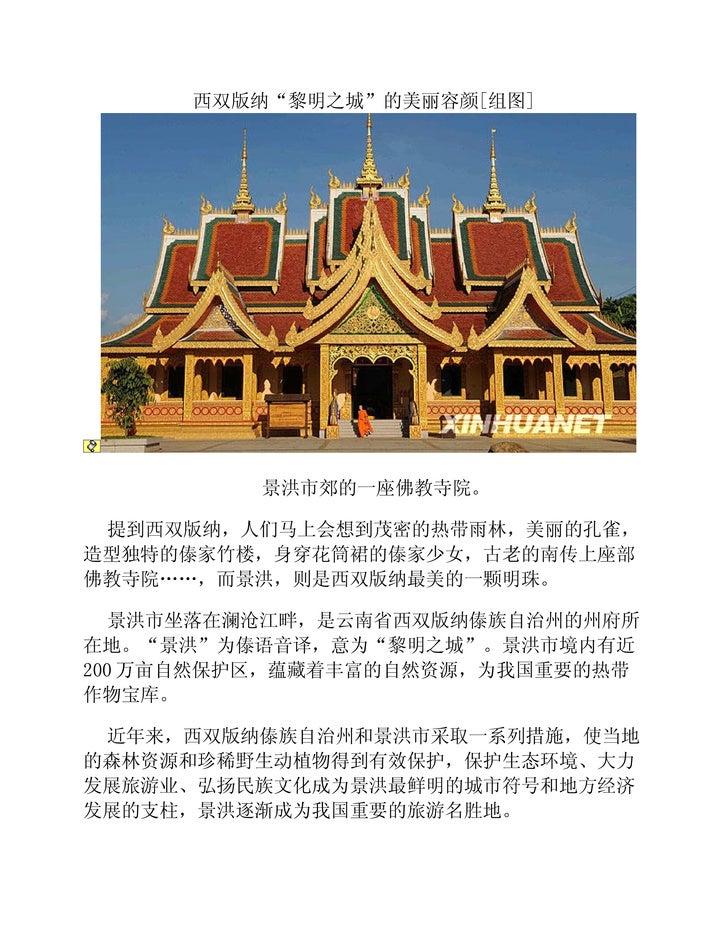 """西双版纳""""黎明之城""""的美丽容颜[组图]              景洪市郊的一座佛教寺院。   提到西双版纳,人们马上会想到茂密的热带雨林,美丽的孔雀, 造型独特的傣家竹楼,身穿花筒裙的傣家少女,古老的南传上座部 佛教寺院……,而景洪,则是西双..."""