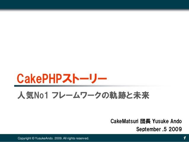 CakePHPストーリー 1Copyright © YusukeAndo. 2009. All rights reserved. CakeMatsuri 団長 Yusuke Ando September ,5 2009 人気No1 フレームワー...