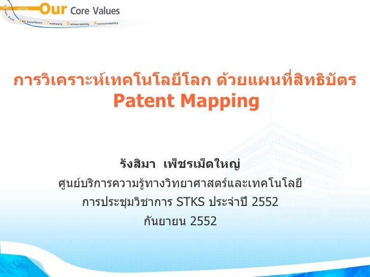 การวเคราะหเทคโนโลยโลก ดวยแผนทสทธบตร             Patent Mapping                รงสมา เพ)ชรเม)ดใหญ-     ศนยบรการความรทางวทยา...