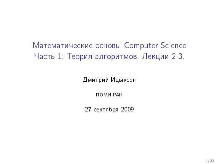 Ìàòåìàòè÷åñêèå îñíîâû Computer Science  ×àñòü 1: Òåîðèÿ àëãîðèòìîâ. Ëåêöèè 2-3.                 Äìèòðèé Èöûêñîí           ...