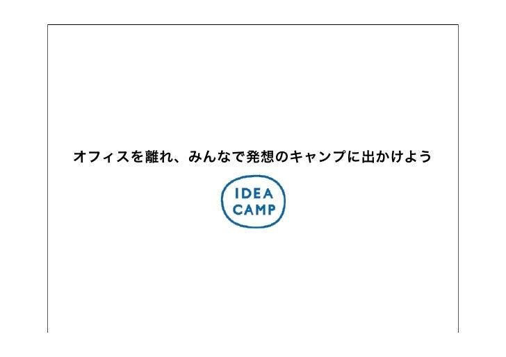 オフィスを離れ、みんなで発想のキャンプに出かけよう