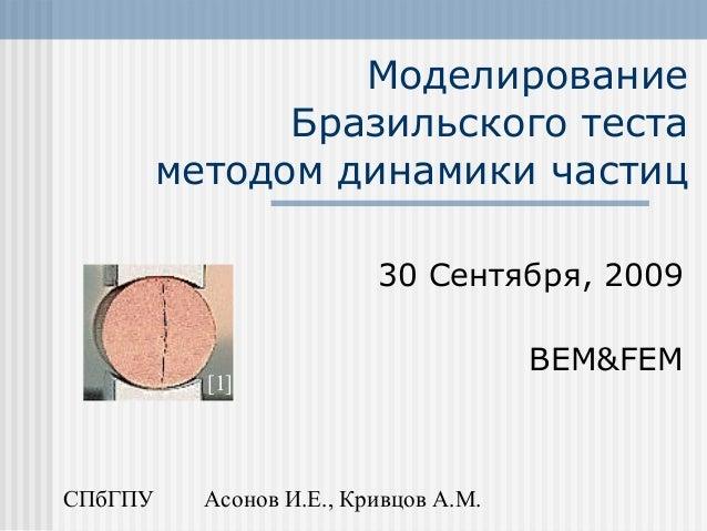 Моделирование Бразильского теста методом динамики частиц 30 Сентября, 2009 BEM&FEM СПбГПУ Асонов И.Е., Кривцов А.М. [1]