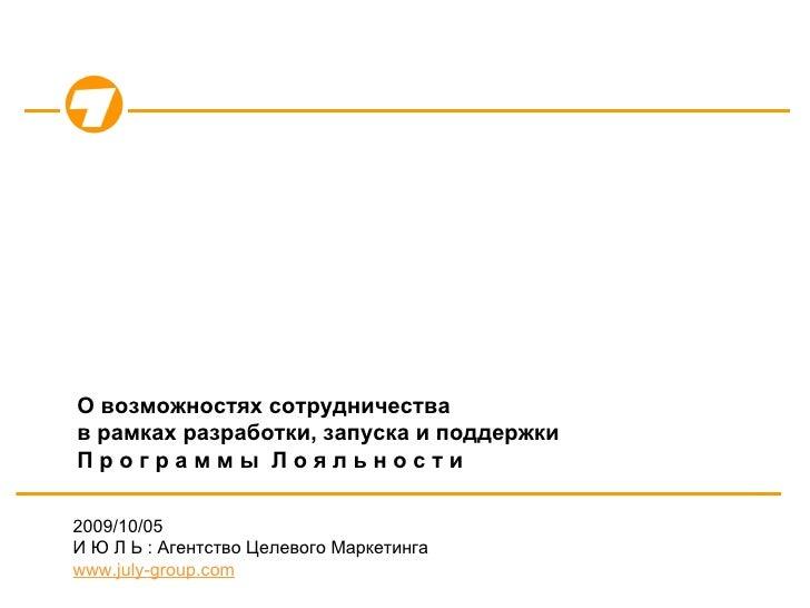 <ul><li>2009 / 10 / 05 </li></ul><ul><li>И Ю Л Ь : Агентство Целевого Маркетинга </li></ul><ul><li>www.july-group.com </li...