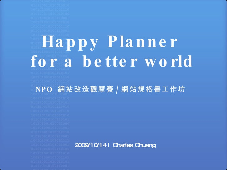 Happy Planner  for a better world NPO  網站改造觀摩賽 / 網站規格書工作坊   2009/10/14   Charles Chuang