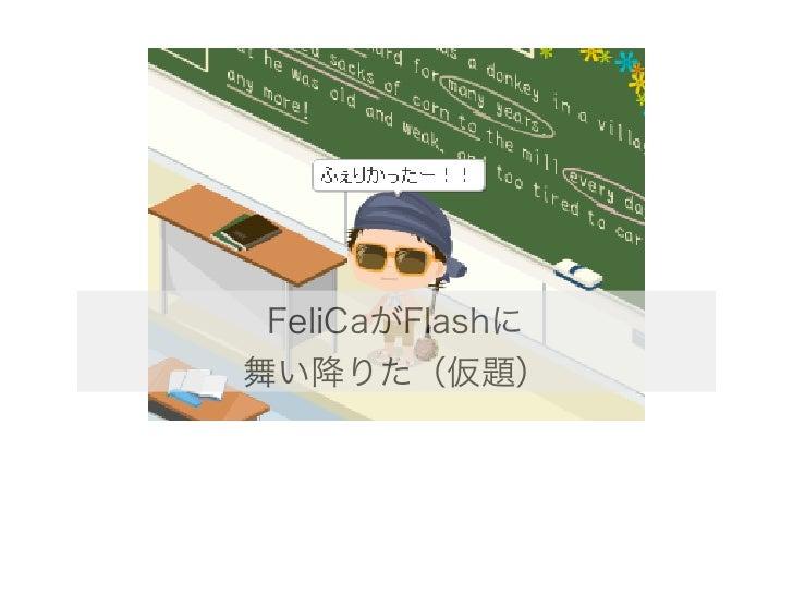 FeliCaTter  FeliCa  SDK for FeliCa & Adobe AIR / Adobe Flash