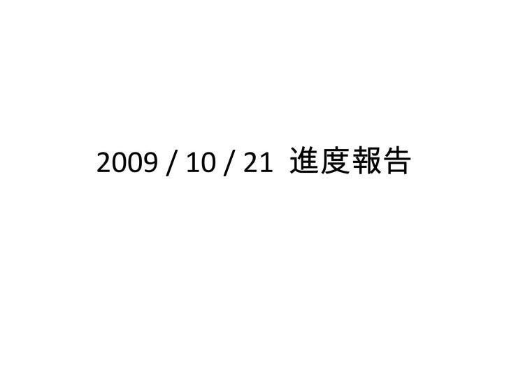 2009 / 10 / 21  進度報告