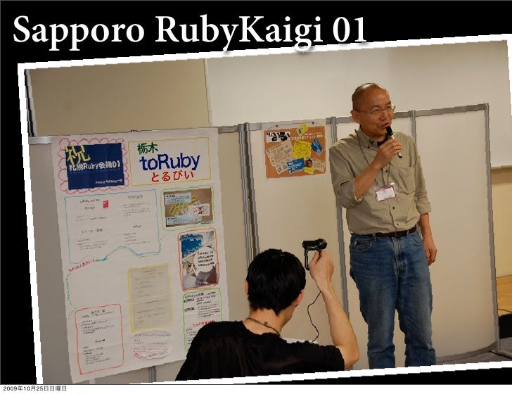 Our Strategy To Survive In This Hard World(tochigirubykaigi02) Slide 3
