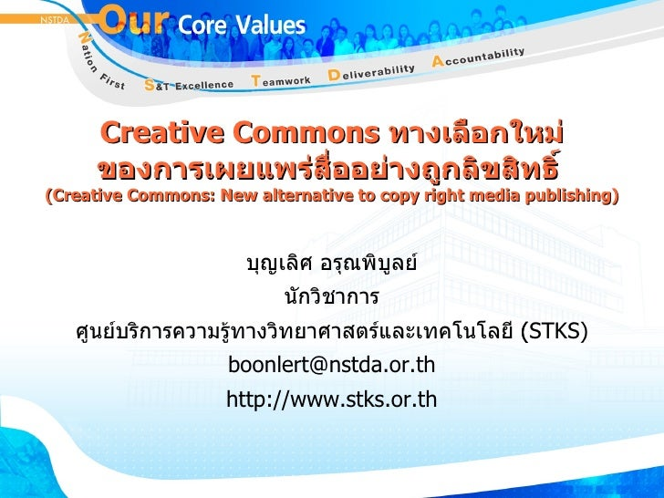Creative Commons  ทางเลือกใหม่ ของการเผยแพร่สื่ออย่างถูกลิขสิทธิ์  ( Creative Commons: New alternative to copy right media...