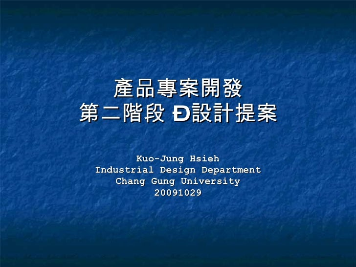 產品專案開發 第二階段 – 設計提案 Kuo-Jung Hsieh Industrial Design Department Chang Gung University 20091029
