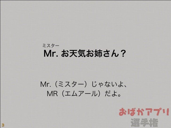 MR Weathercaster - The Obaka Appli Championship 3 Slide 3