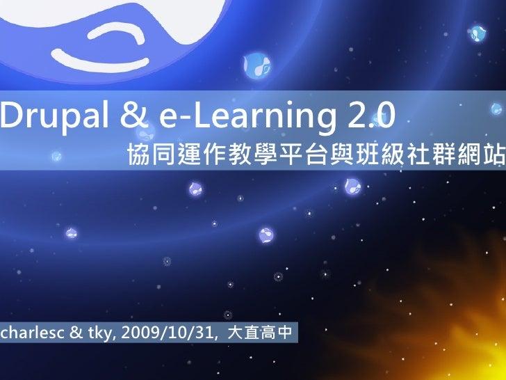 Drupal & e-Learning 2.0 協同運作教學平台與班級社群網站 charlesc & tky, 2009/10/31,  大直高中