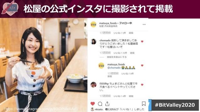 松屋の公式インスタに撮影されて掲載 https://www.instagram.com/p/B0iOPMeAAxE/