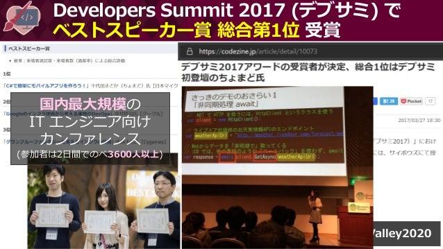 Developers Summit 2017 (デブサミ) で ベストスピーカー賞 総合第1位 受賞 国内最大規模の IT エンジニア向け カンファレンス (参加者は2日間でのべ3600人以上)