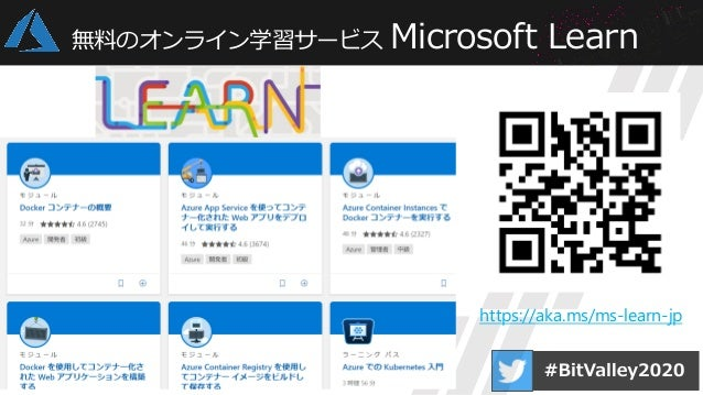 Microsoftのアカデミック分野における活動 https://aka.ms/ms-learn-jp 無料のオンライン学習サービス Microsoft Learn